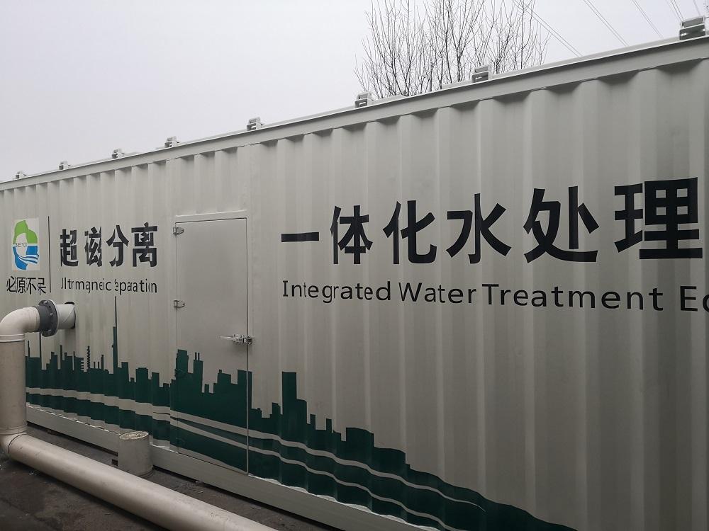 撬装式一体化水处理设备