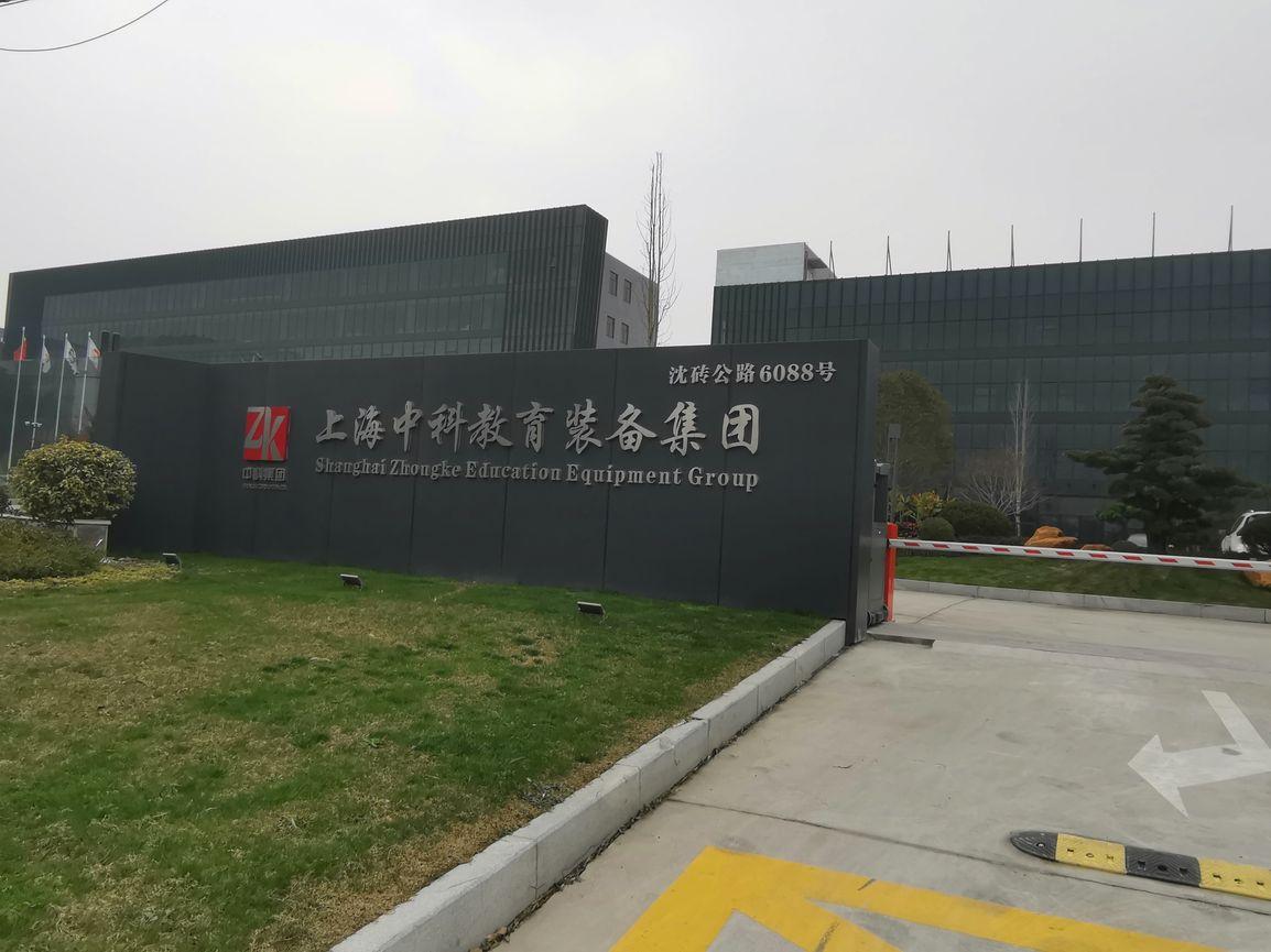 上海中科教育集团新园区项目