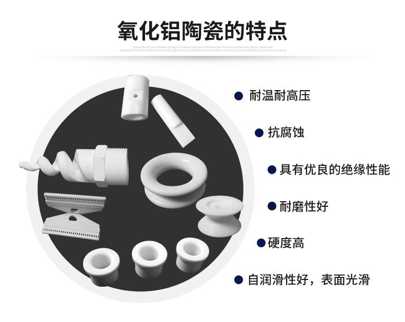 氧化铝陶瓷特点.jpg