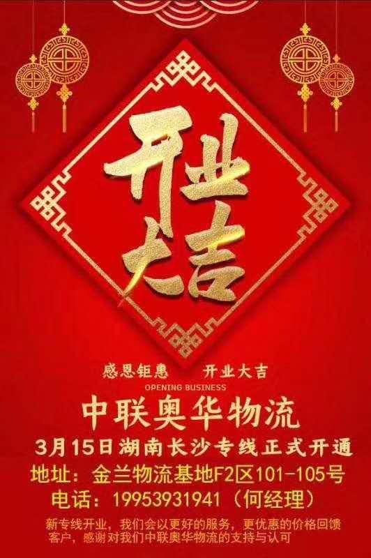中联raybet网投raybet562020年开业大吉