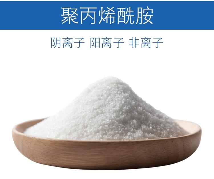 纺织工业聚丙烯酰胺絮凝剂