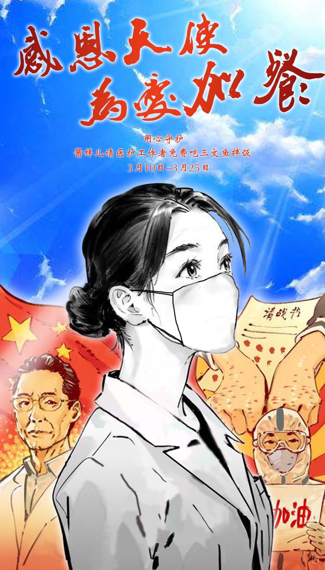 """""""感恩天使、为爱加餐"""" —酱样儿请医护人员免费吃三文鱼石锅拌饭"""