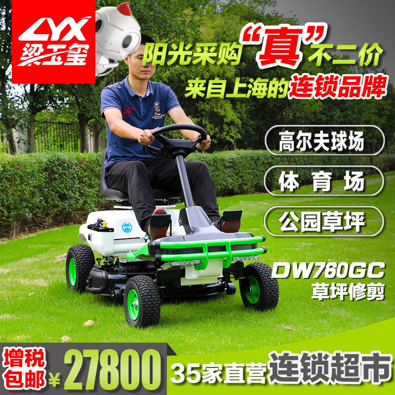 德威莱克电动驾驶式商用割草车DW760GC