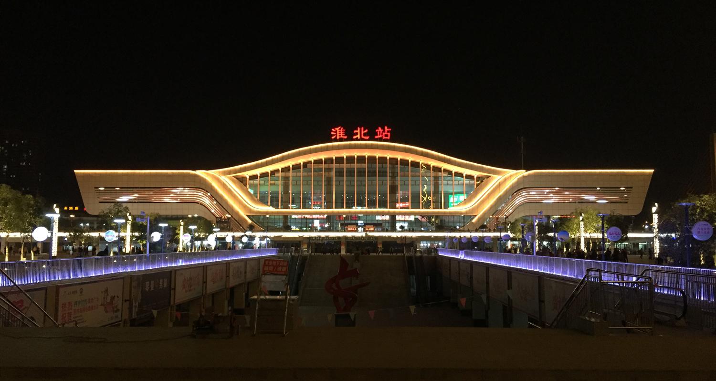 淮北火车站 (2).JPG
