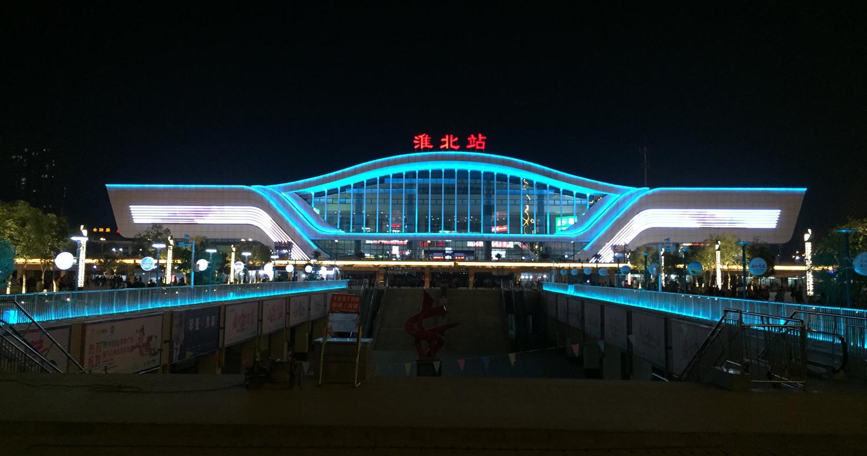淮北火车站 (1).JPG