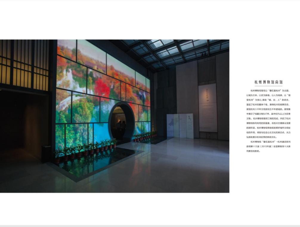 杭州博物馆