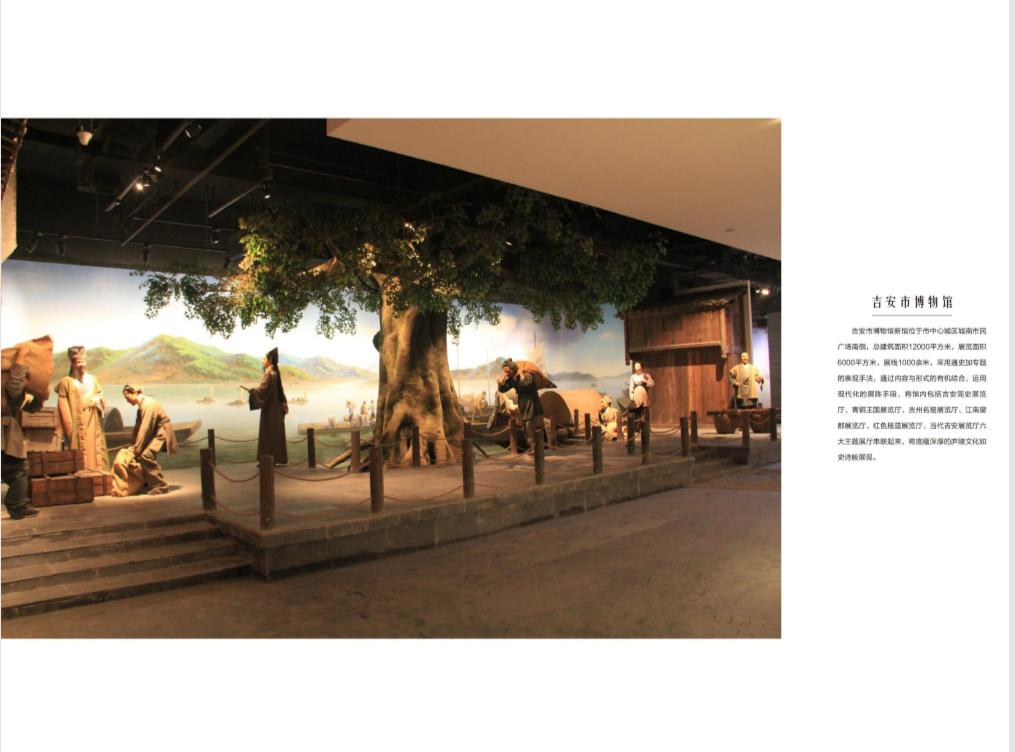 吉安博物馆