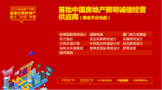 """毕慕照明设计荣获""""首批中国房地产照明诚信经营供应商"""""""