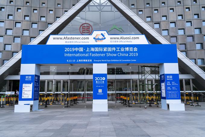 中国上海国际紧固件工业博览会