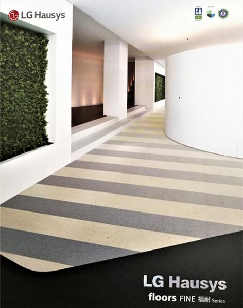 LG块材地板