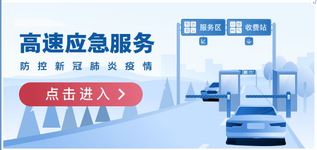 """致胜物流资讯分享:我国发布""""高速应急服务""""小程序实时提供权威高速信息"""