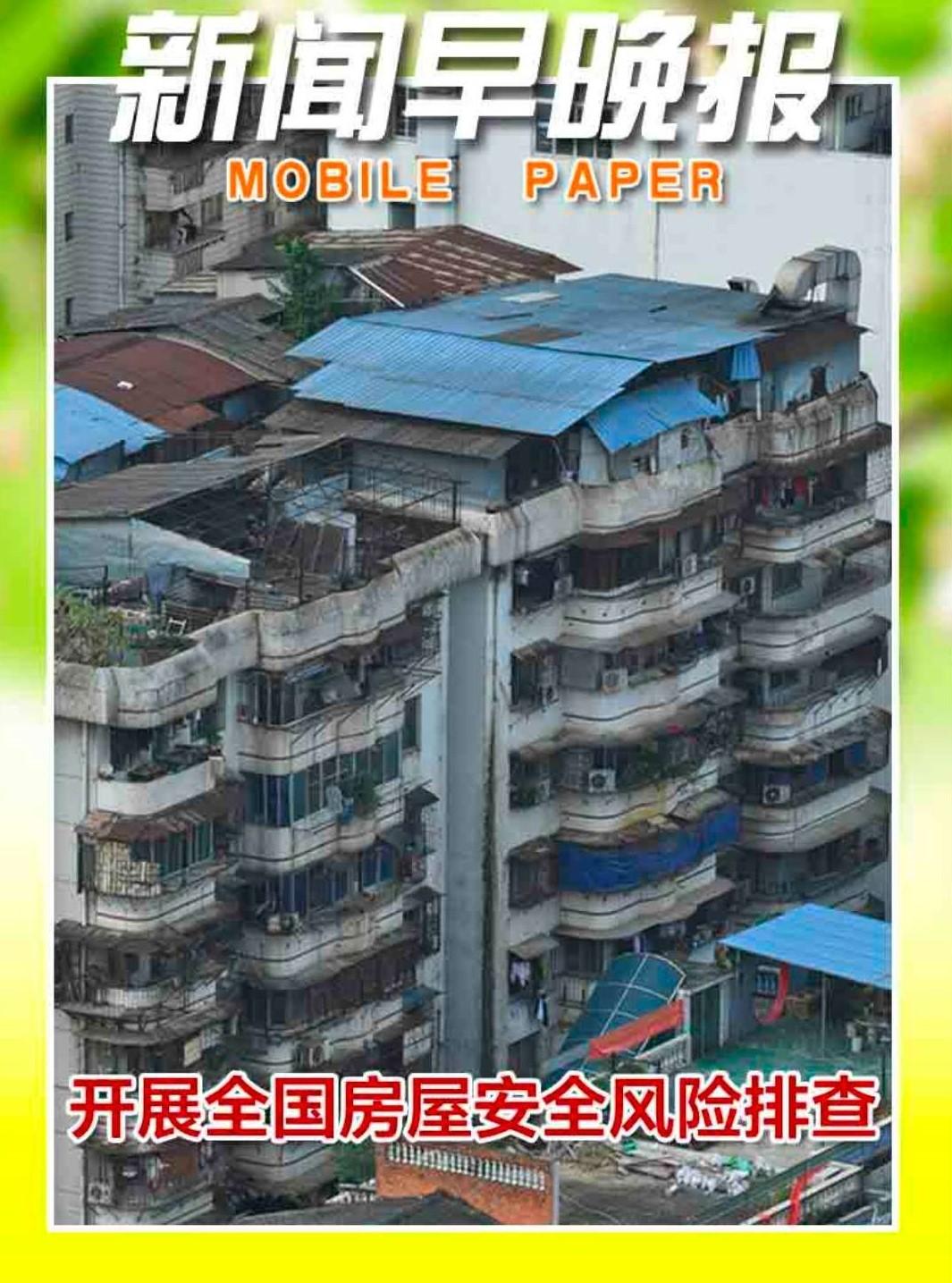 房屋安全大檢查.jpg