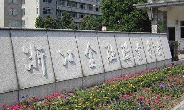 浙江金融职业学院教室照明节能监管平台