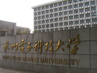 杭州电子科技大学教室空调节能管控