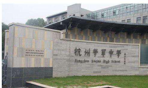 杭州学军中学VRV空调远程监控系统