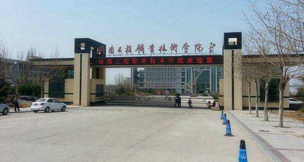 济南工程职业技术学院智能空调控制系统