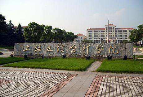 上海立信会计学院w88win节能监管平台
