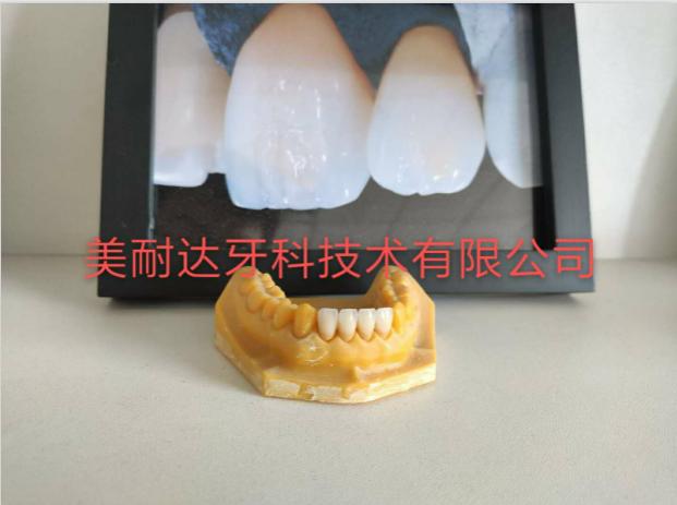 美耐達牙科技術有限公司