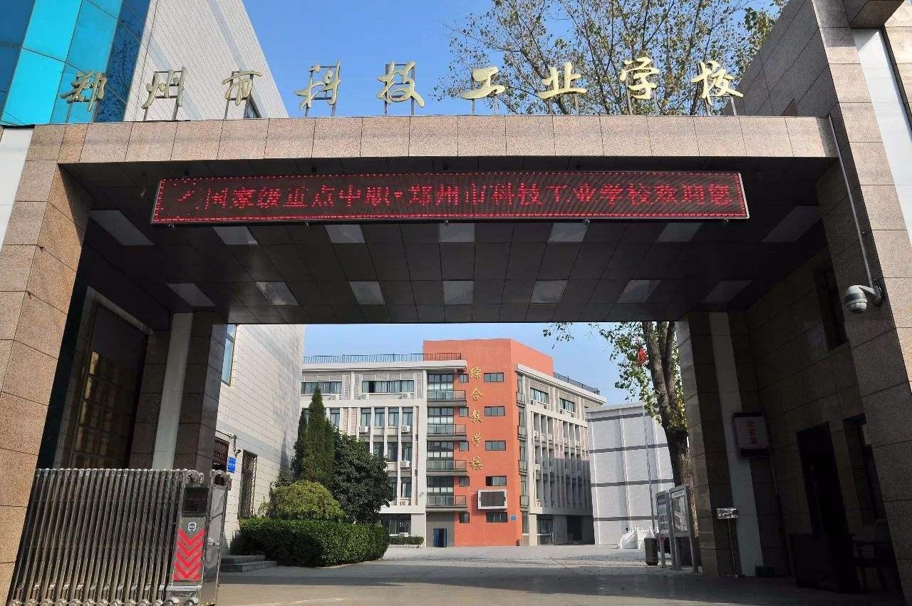 郑州市科技工业学校.png