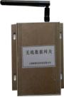 无线w88优德手机版本登录中文版分体w88win节能管控系统方案