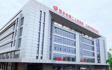 萍乡市第二人民医院