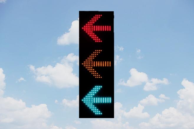 箭头信号灯
