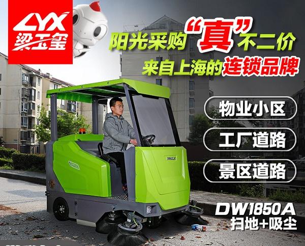 驾驶式扫地机购买需要多少钱一台。