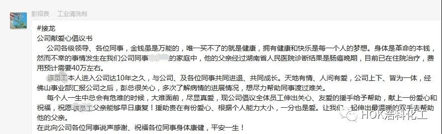 zui美浩科人: bing痛无情,人间有爱,浩科职工伸手献爱心