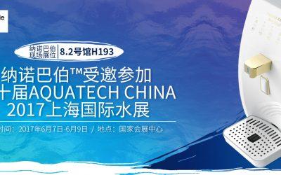 纳诺巴伯受邀参加2017上海国际水展,欢迎您的到来!