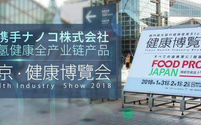 2018年氫盛世:納諾巴伯連續三年參加東京健康博覽會,斬獲大量日本合作意向