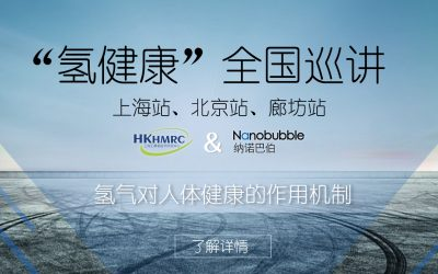 """上海匯康氫醫學研究中心攜手納諾巴伯,""""氫健康""""全國巡回演講火爆開啟!"""