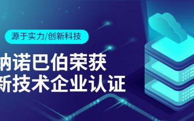 富氫水生成技術立功,上海納諾巴伯納米科技有限公司榮獲上海高新技術企業認定!