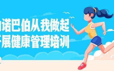 健康從我做起:響應中國大健康政策 納諾巴伯團隊接受專業健康管理培訓。