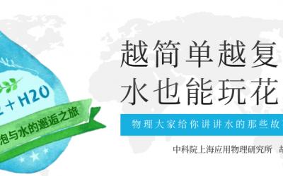 胡鈞教授:水既是重大民生關切,更是未來科學前沿!