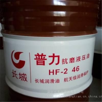 长城普力抗磨液压油HF2-46 长城润滑油 长城液压油 深圳润滑油厂家直销