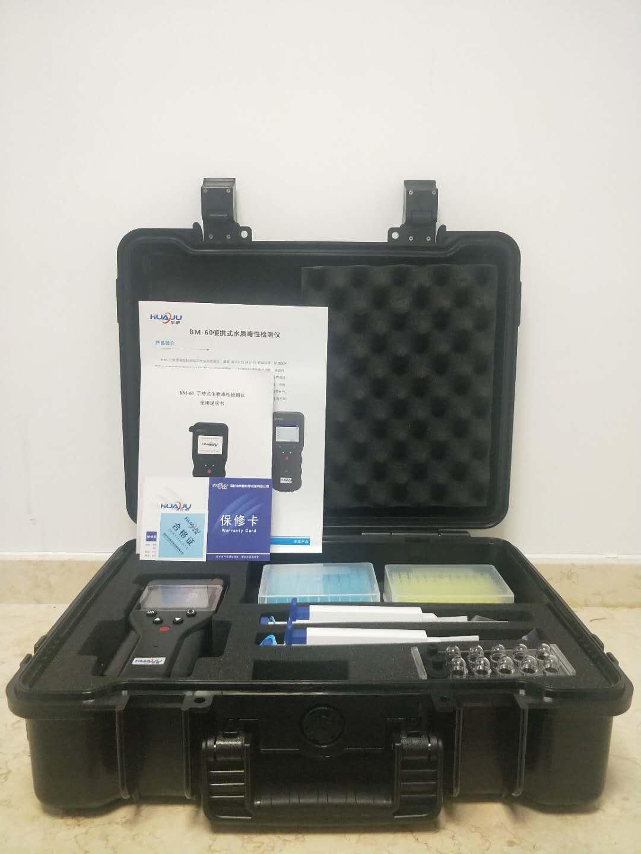 手持式生物毒性检测仪应急检测