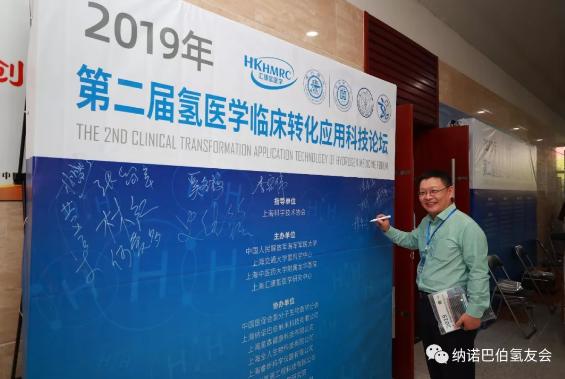納諾巴伯受邀參加上海第二屆氫醫學臨床轉化應用科技論壇,共促氫醫學新高!