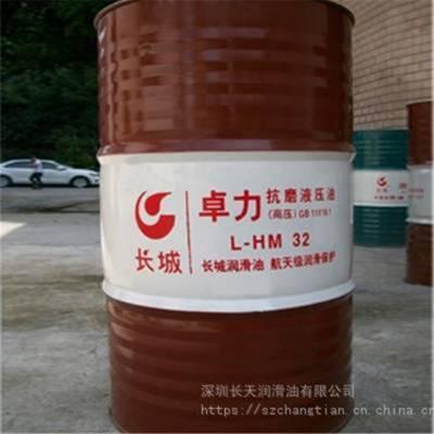 長城卓力L-HM32高壓液壓油 供應長城卓力抗磨液壓油 工業潤滑油批發