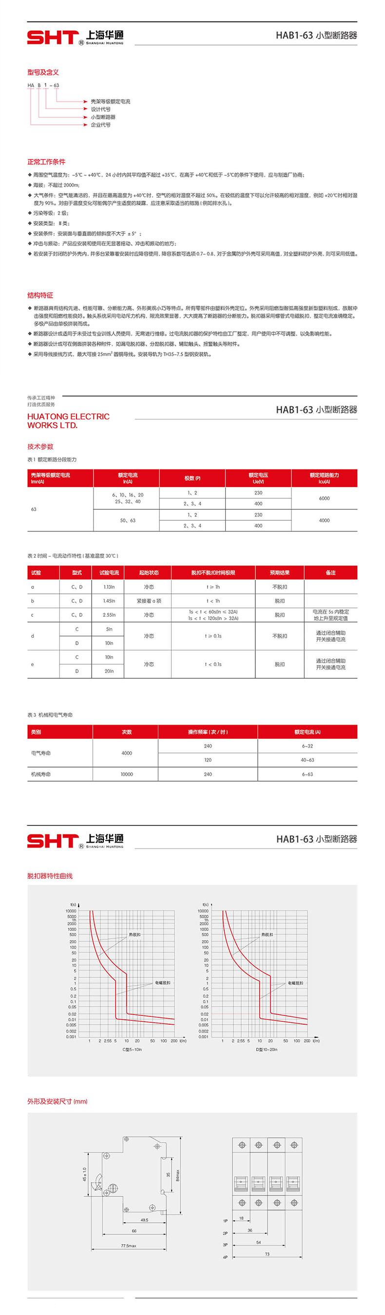 HAB1-63技术参数.jpg