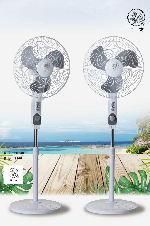 金龙电风扇如何省电?有哪些省电小技巧呢?已回答