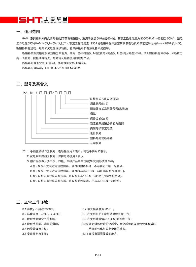 HAM1样本-1.jpg