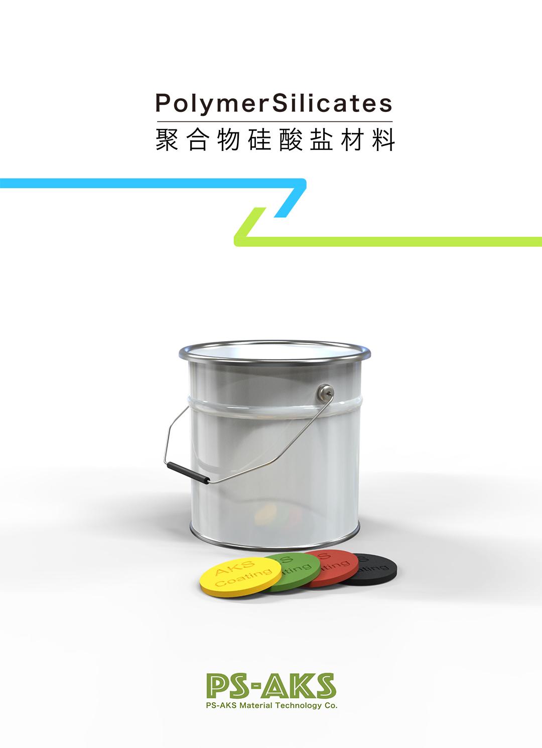 防腐材料1.jpg