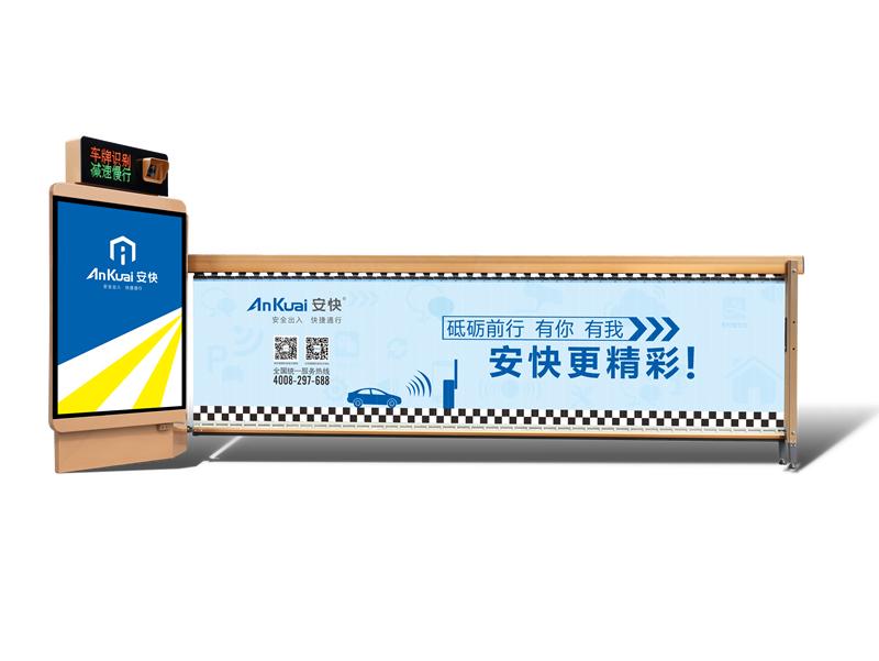 安快D127商用广告道闸