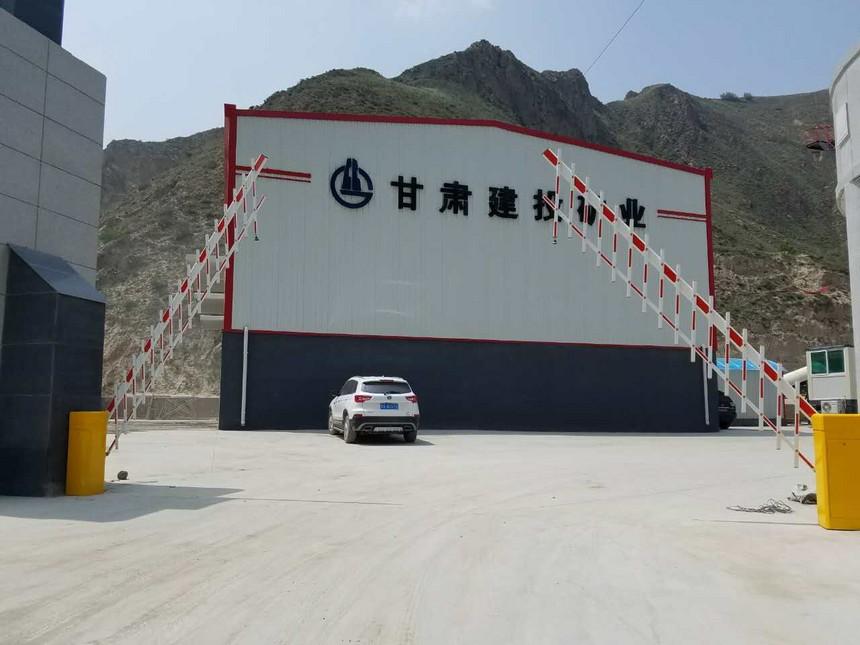 甘肃建投矿业停车场管理系统