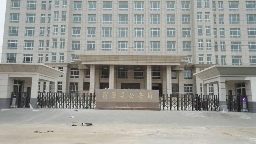 渭源县公安局