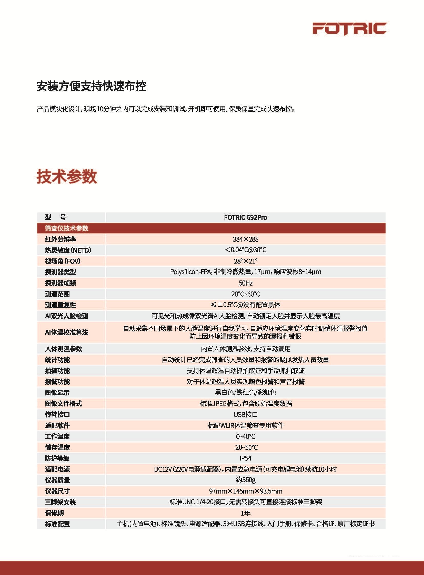 全自动红外体温筛查仪6.jpg