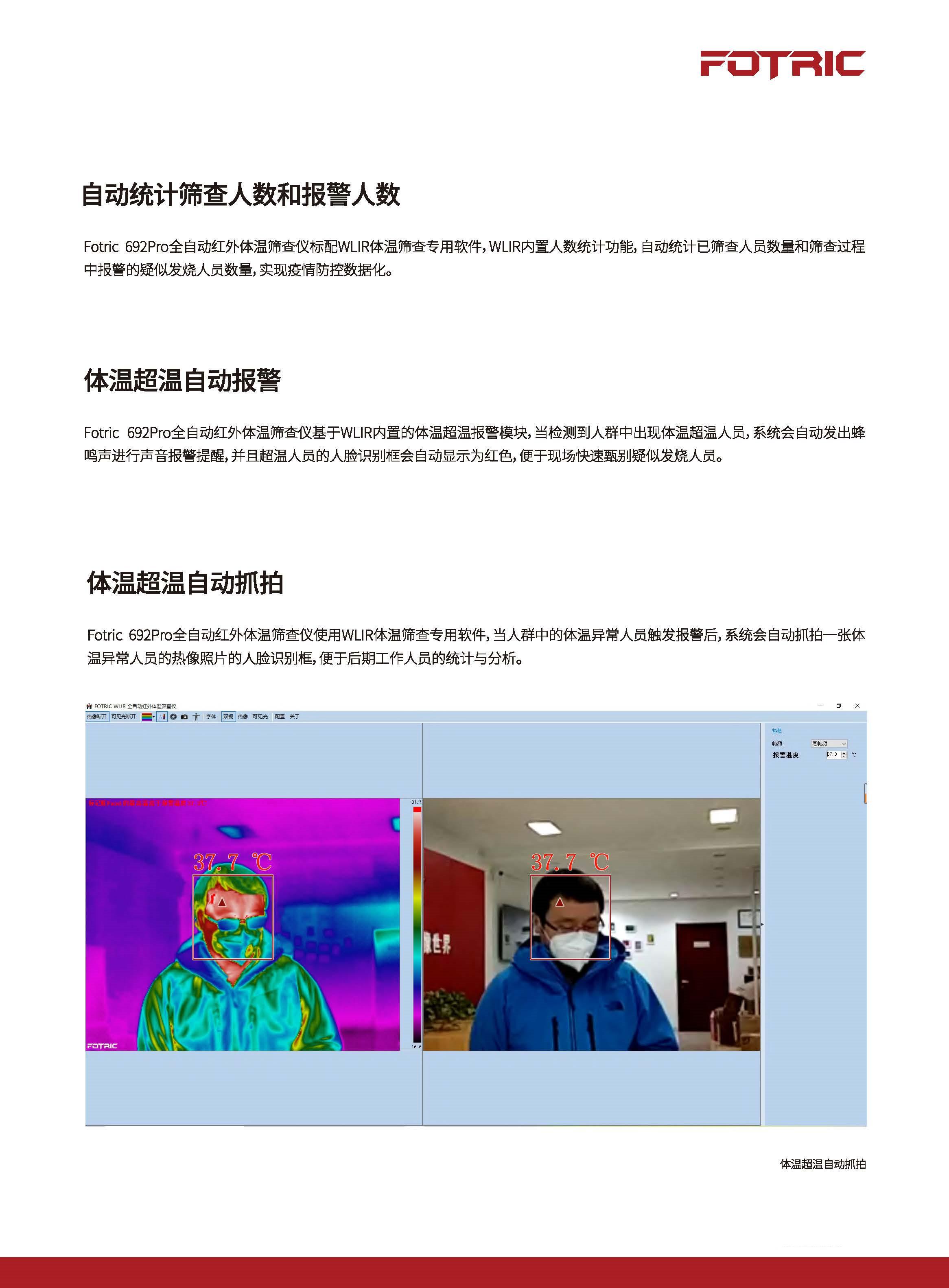 全自动红外体温筛查仪3.jpg