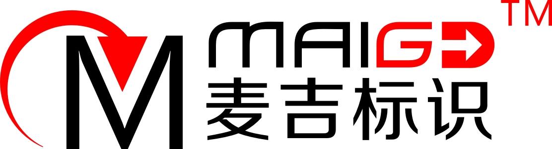贵州麦吉标识制作有限公司