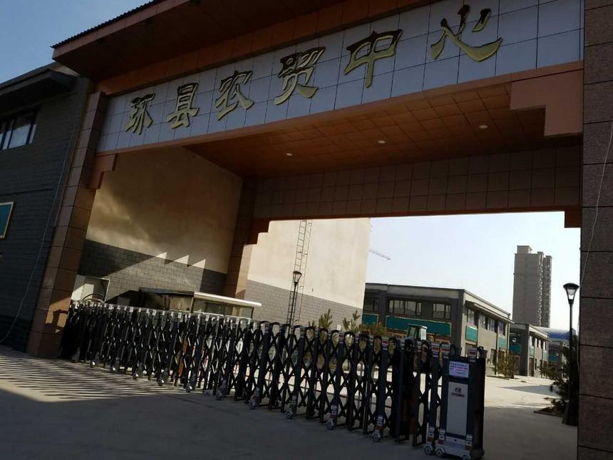 环县农贸中心
