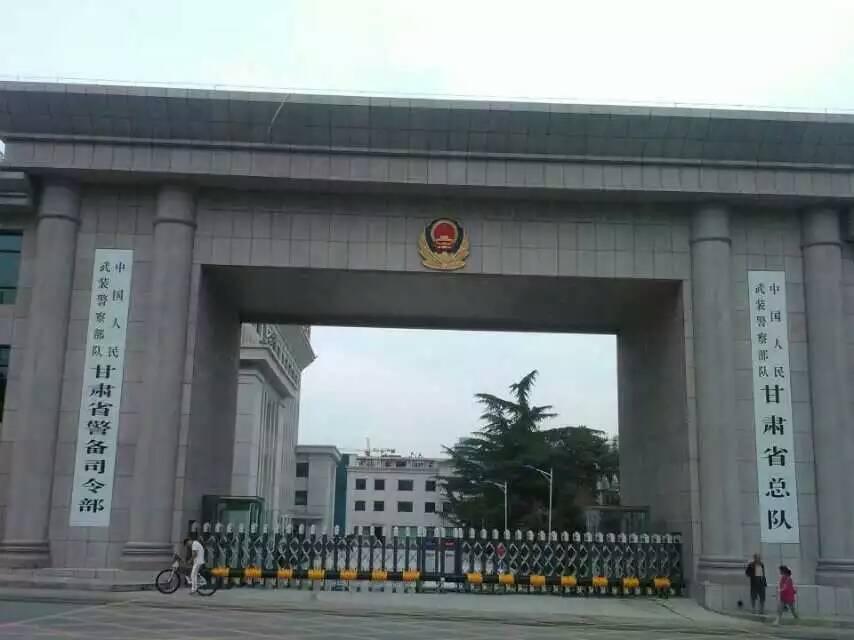 甘肃省武警总队